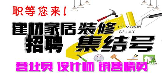 泾县建材家居,装饰,工程咨询行业招聘会专场