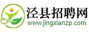 泾县人才网- -网上的泾县人才市场
