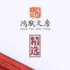 泾县鸿猷文房宣纸艺术品有限公司