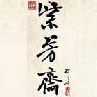 安徽泾县紫星宣纸工艺品有限公司