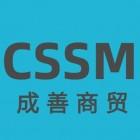 安徽泾县成善商贸有限公司