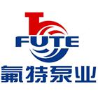 安徽氟特化工泵业有限公司