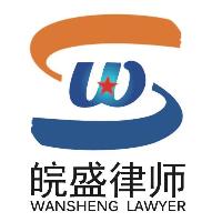 安徽皖盛律师事务所