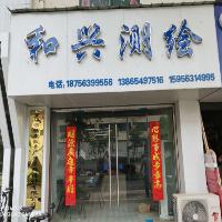 泾县和兴工程测绘有限公司