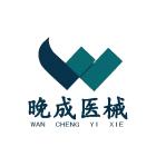 上海晚成医疗器械有限公司(泾县分公司)