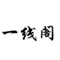 安徽省泾县一线阁宣纸工艺品有限公司
