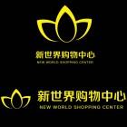 泾县新世界购物中心有限公司