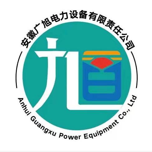 安徽广旭电力设备工程有限责任公司
