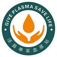 泾县同路单采血浆站有限公司