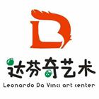 安徽泾县达芬奇美术教育咨询有限公司