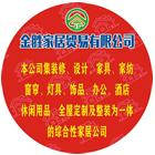 安徽泾县金胜家居贸易有限公司