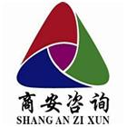 安徽商安工程咨询有限公司泾县分公司