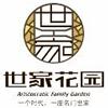 泾县世家置业有限公司