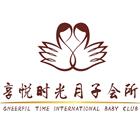 泾县欣悦母婴服务有限公司(享悦时光月子会所)