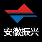安徽振兴工程咨询有限公司