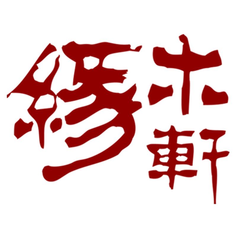 安徽省泾县润发梳业有限公司