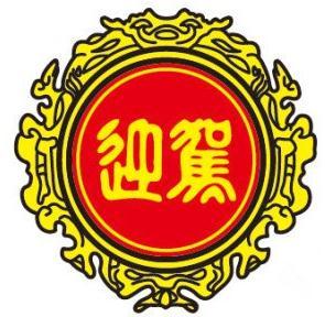 泾县众鑫酒业商行(迎驾贡酒)