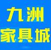 泾县九洲家具城