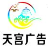 安徽泾县天宫广告有限公司