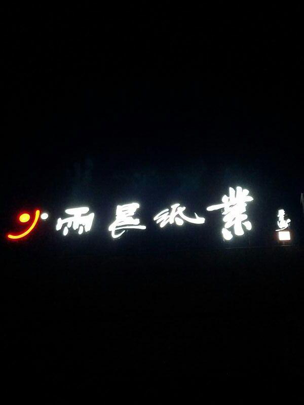 安徽雨晨纸业有限公司