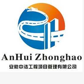 安徽中浩工程项目管理有限公司