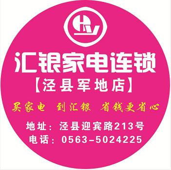 汇银家电连锁泾县军地店
