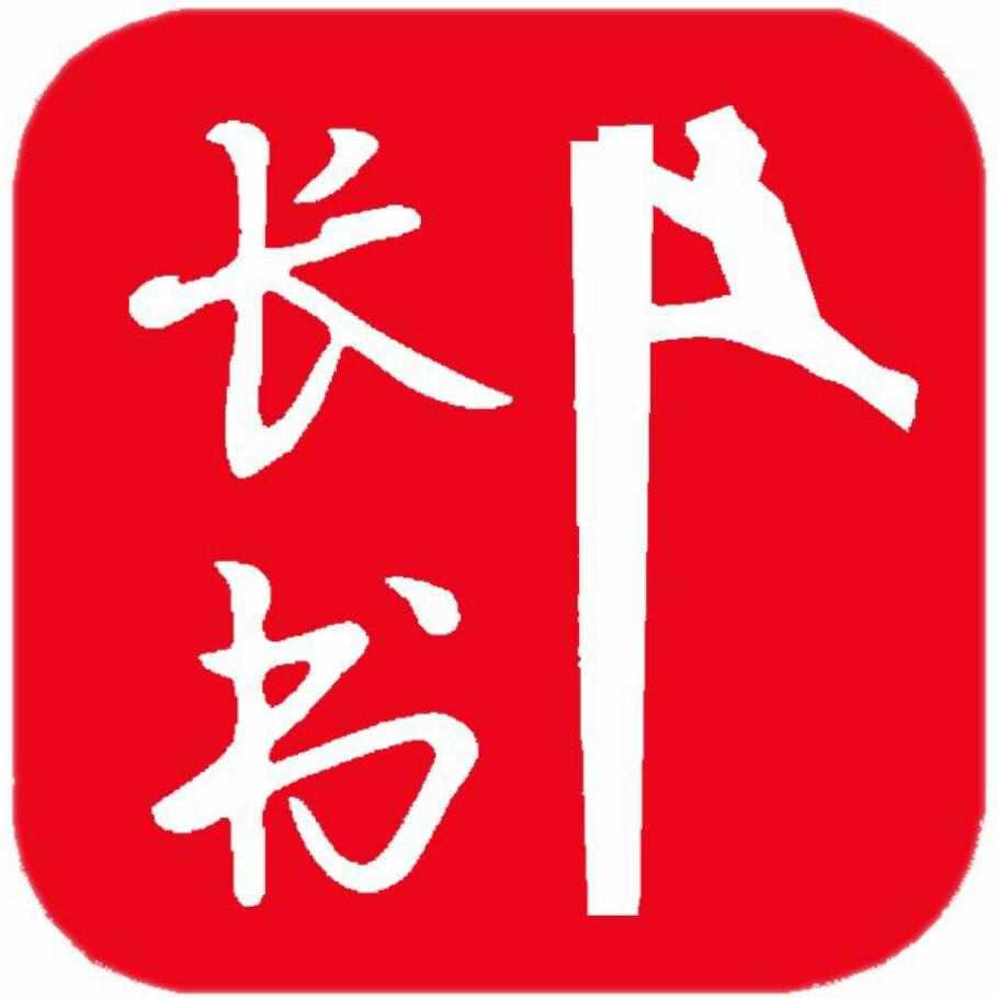 安徽泾县长书文化用品有限公司
