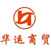 泾县华运商贸有限公司(华运手机城)