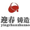 泾县迎春铸造厂