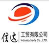 泾县信达工贸有限公司(电饭煲厂)