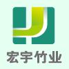 宣城宏宇竹业有限公司