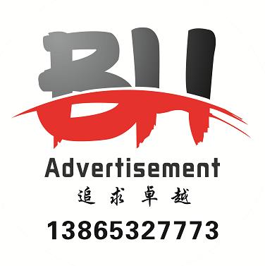 泾县博海广告装饰