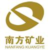 泾县南方矿业有限责任公司