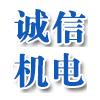 泾县诚信机电配件有限公司