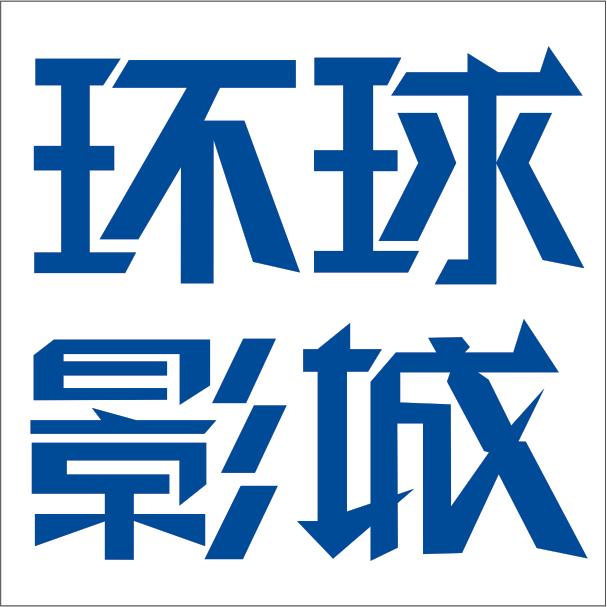 泾县环球影城有限公司