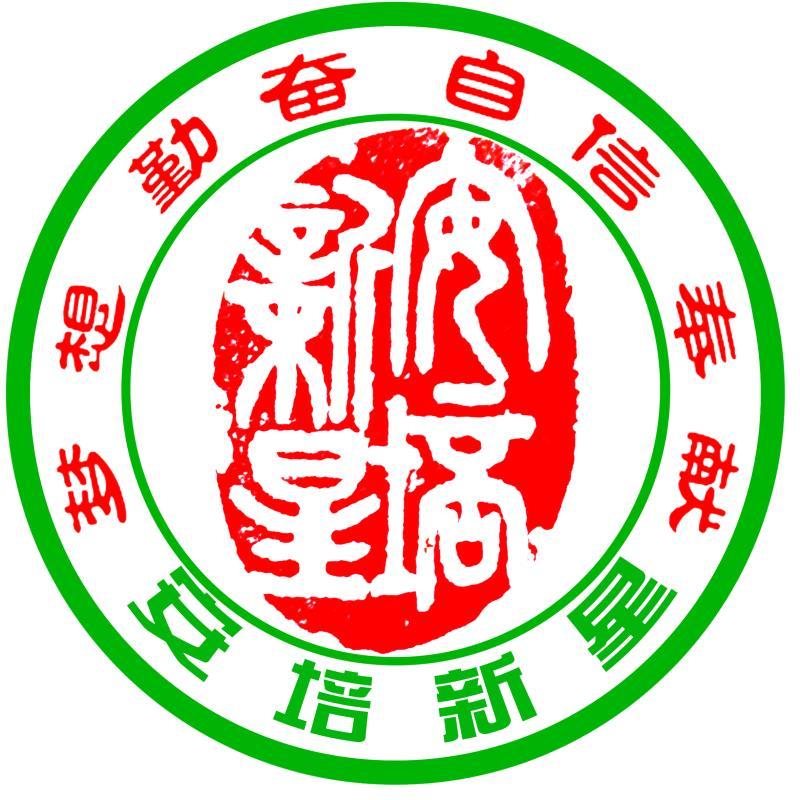 泾县新星英语学校