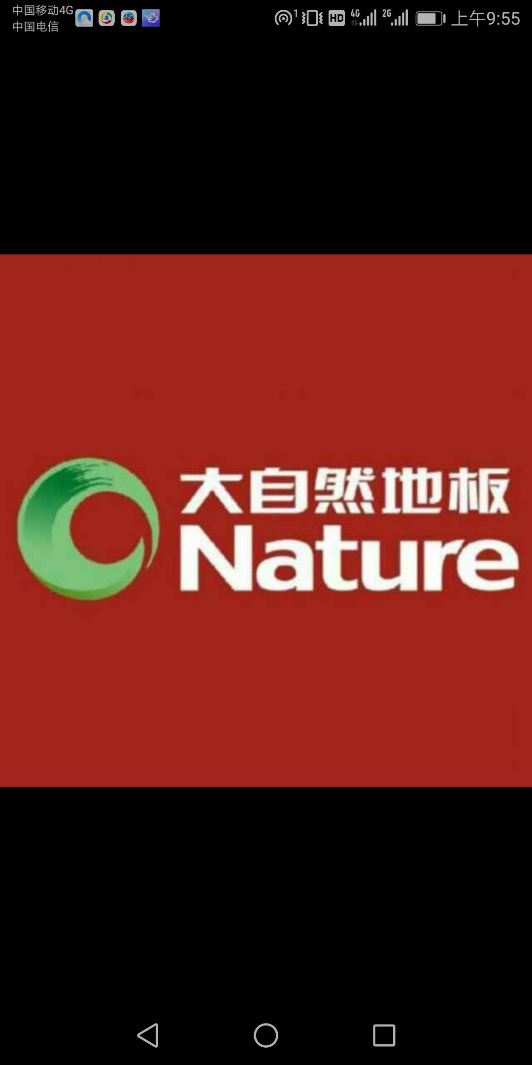 泾县大自然地板