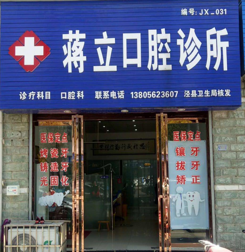 泾县蒋立口腔诊所