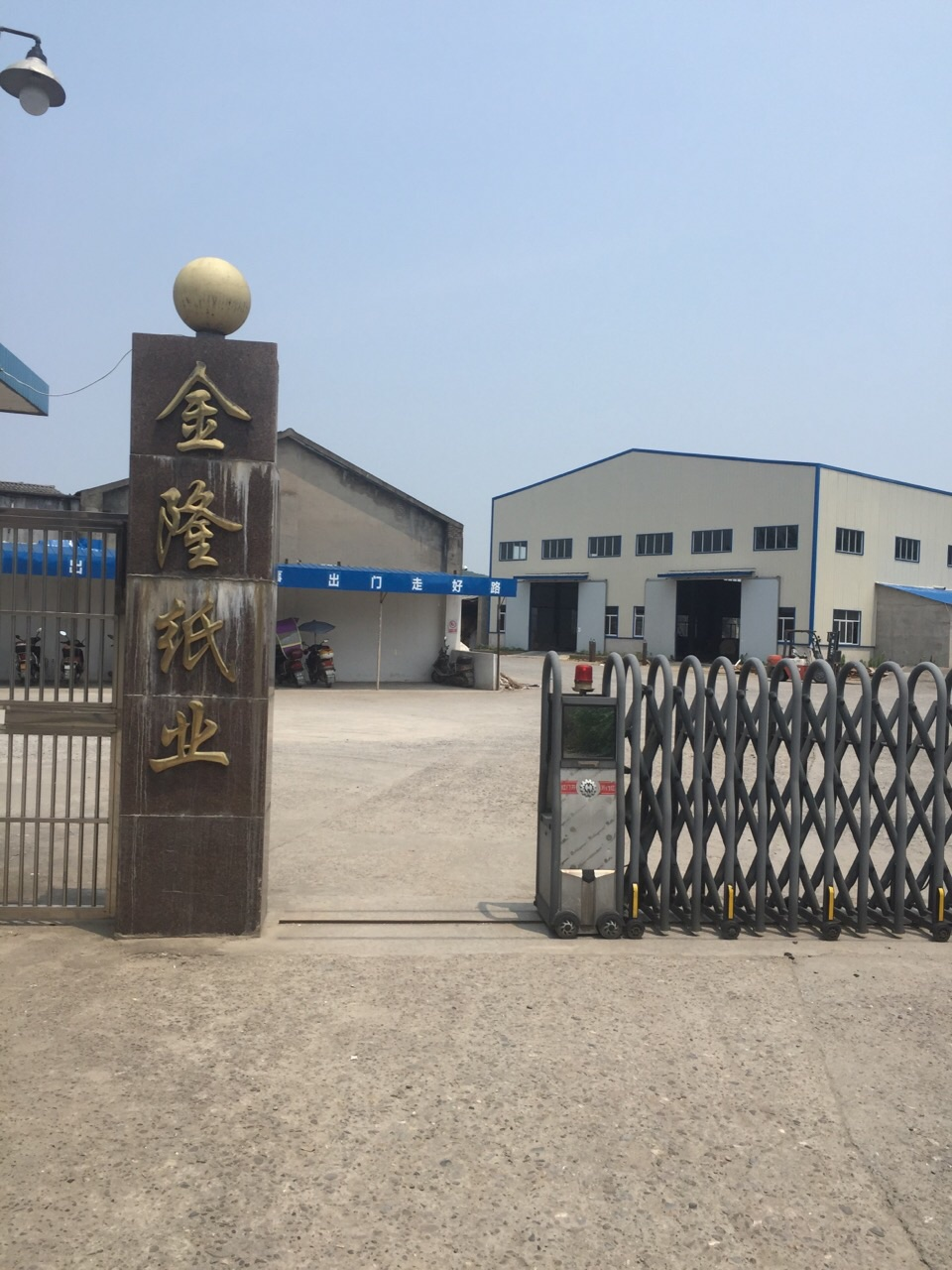 泾县金隆纸业有限公司