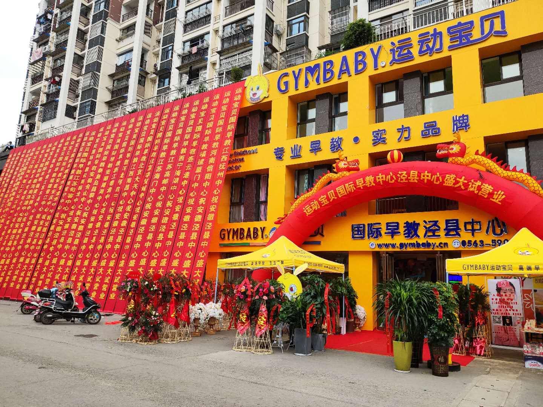 GYM运动宝贝国际早教中心泾县店