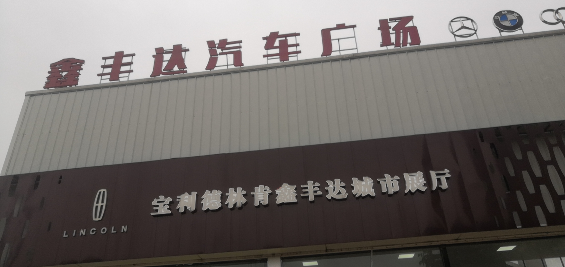 泾县鑫丰达汽车销售服务有限公司