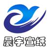 安徽泾县晨宇宣纸工艺品有限公司