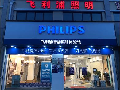 飞利浦(泾县)智能照明体验馆