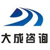 大成工程咨询有限公司泾县分公司