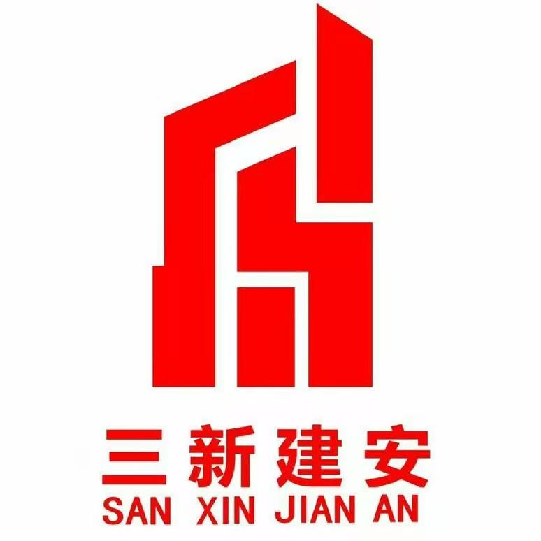 安徽三新建筑安装有限责任公司