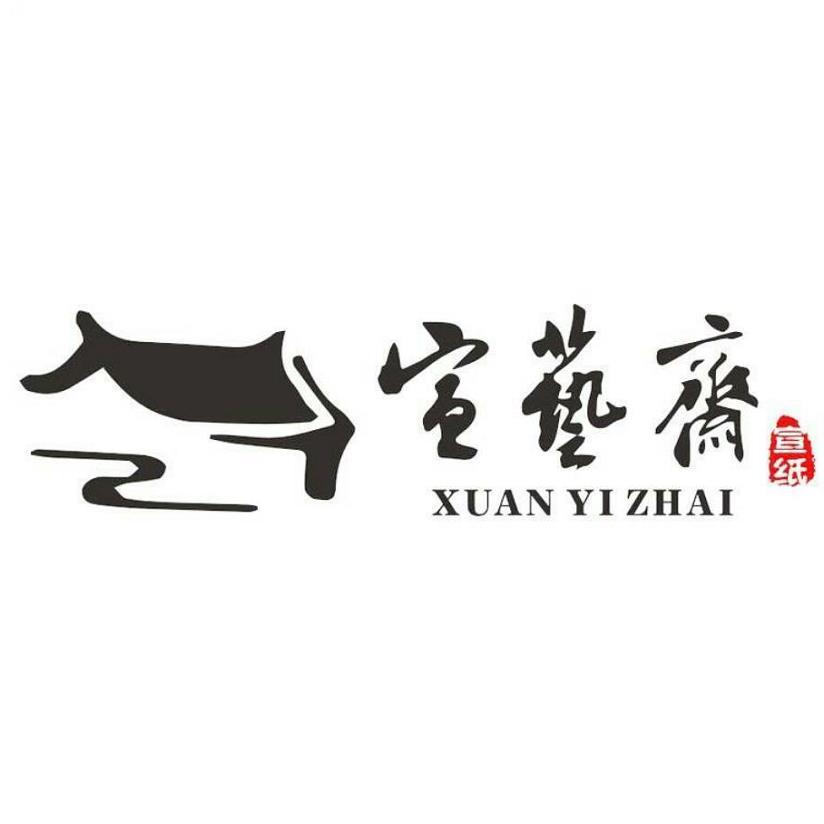 安徽省泾县宣艺斋宣纸工艺厂