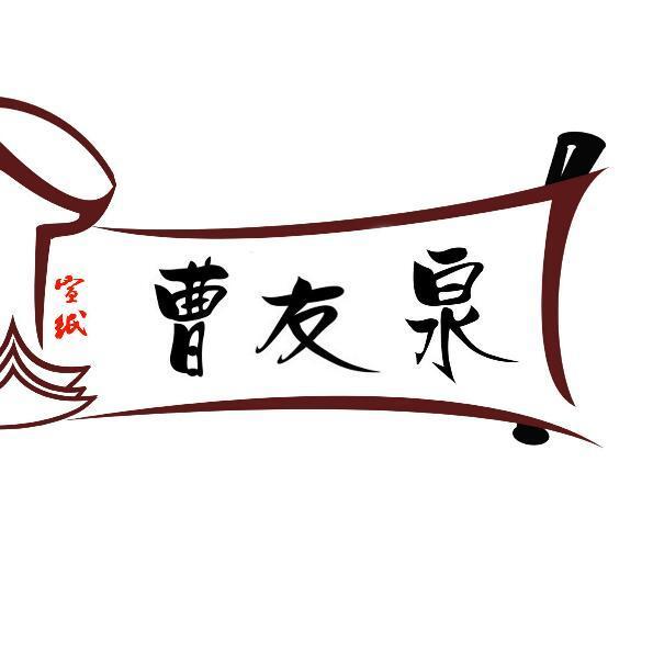 安徽墨淋宣纸艺术品有限公司