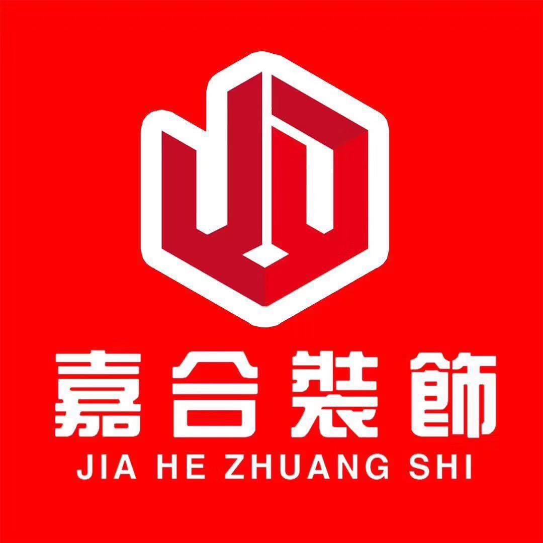 泾县嘉合装饰