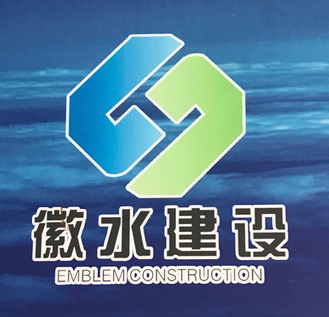 安徽徽水建设工程有限公司