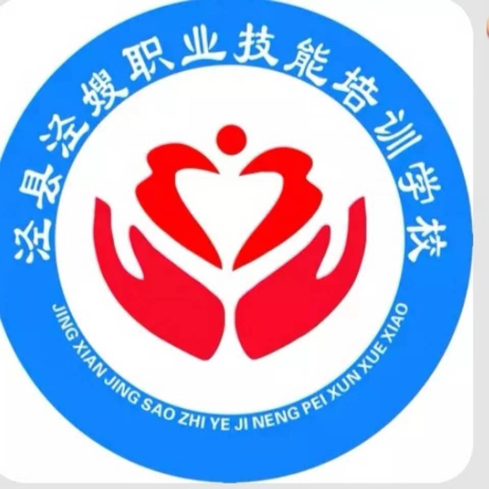 泾县泾嫂职业技能培训学校